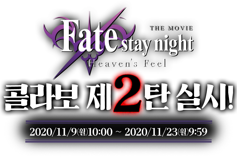 Fate/stay night [Heaven's Feel]×パズドラ 第2弾コラボ実施! 2020/11/9(月)10:00~2020/11/23(月)9:59