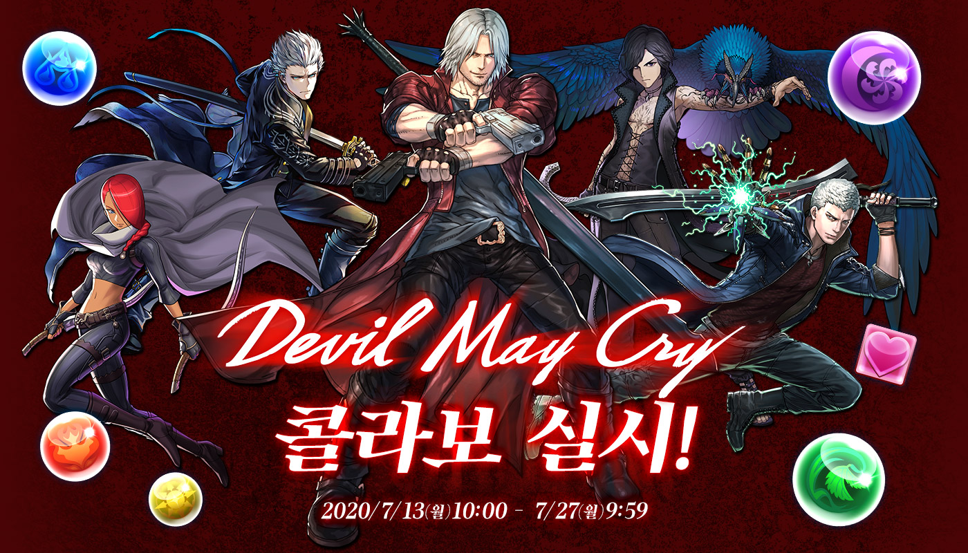Devil May Cryコラボ実施!