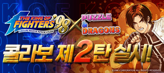 THE KING OF FIGHTERS 콜라보 제2탄 실시! 배너